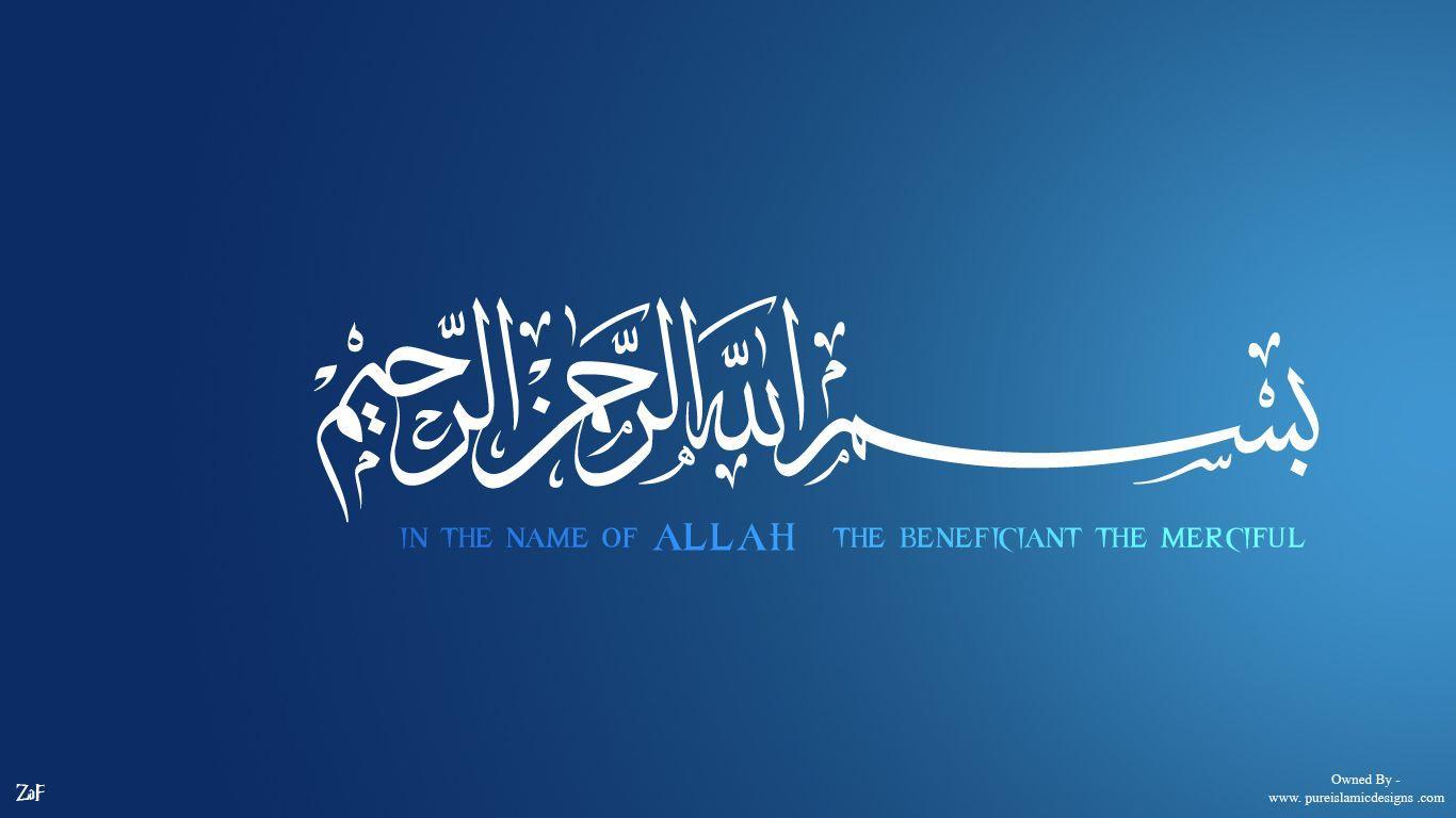 Hình nền Hồi giáo 1366x768 - Hình nền Hồi giáo HD: Bismillah Hir