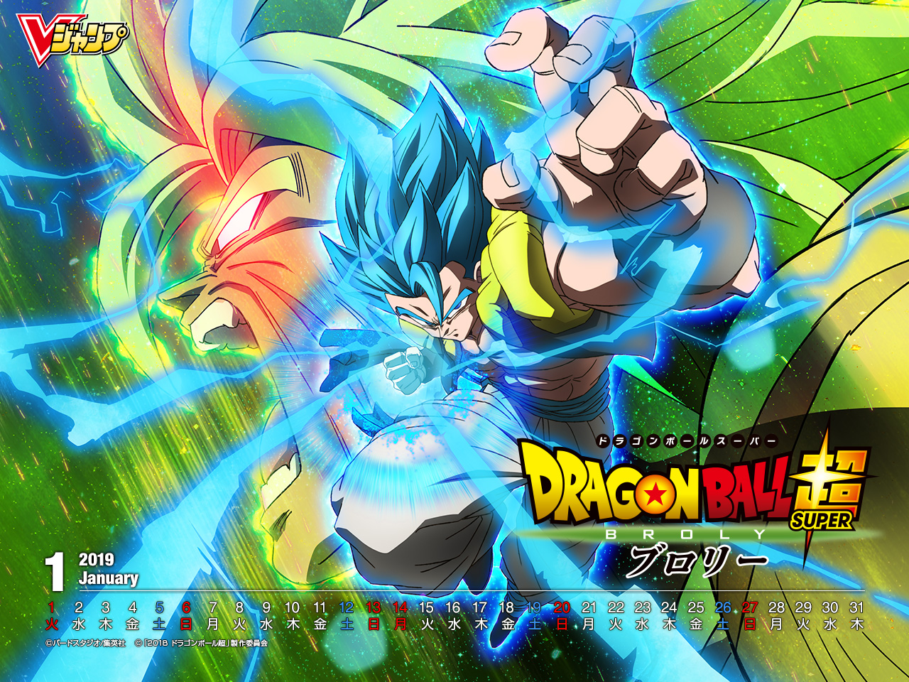 Goku Dbs Broly Wallpaper
