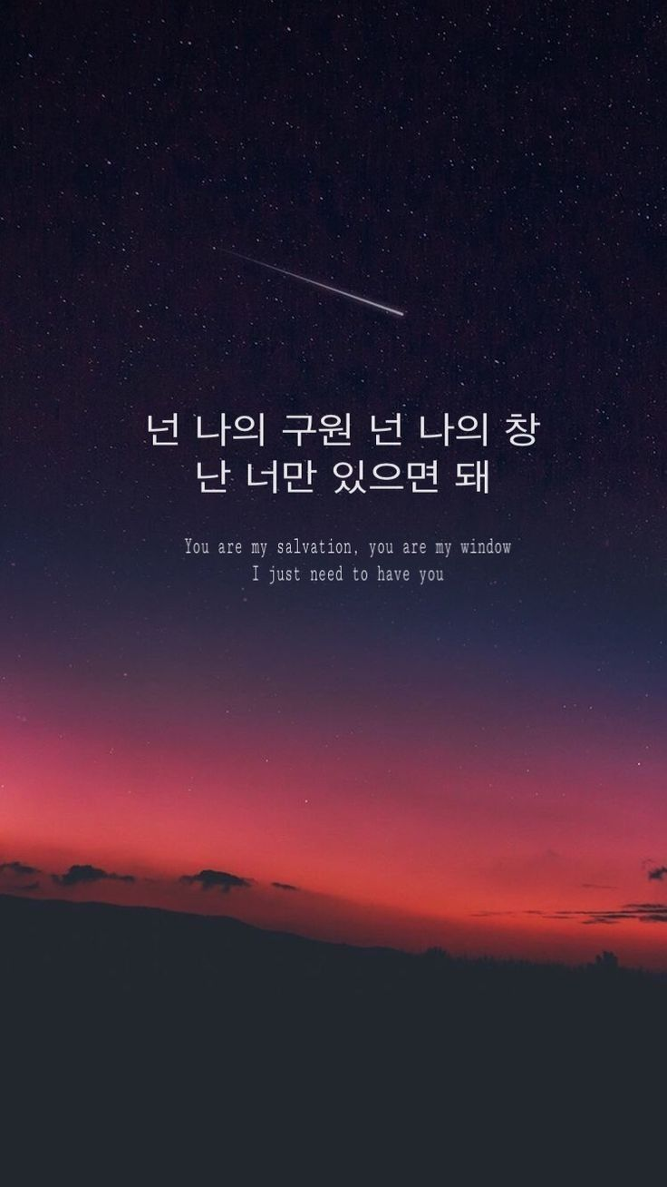 Korean Quotes Wallpapers Top Free Korean Quotes