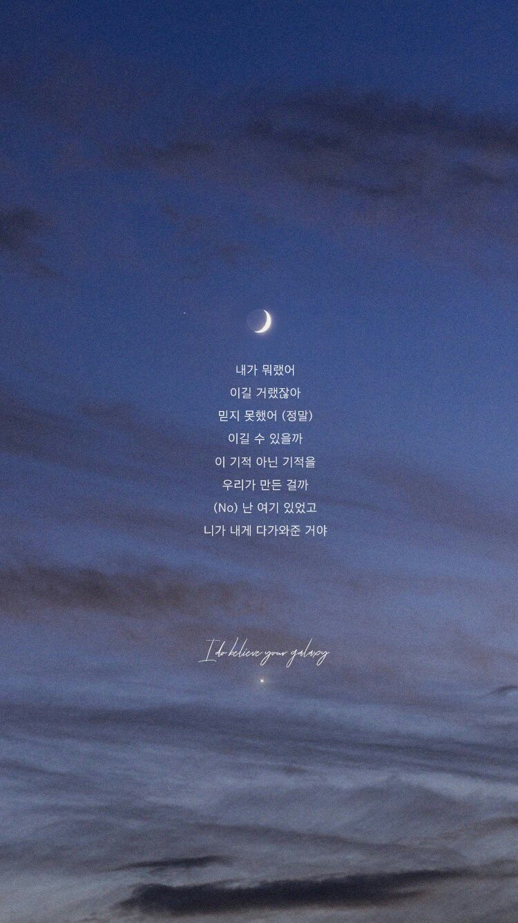 Bts Quotes Wallpaper Lockscreens Moon Quotes Pa