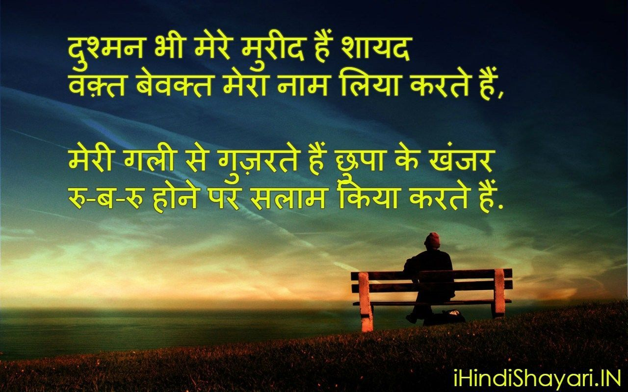 Hindi Wallpapers - Top Free Hindi ...