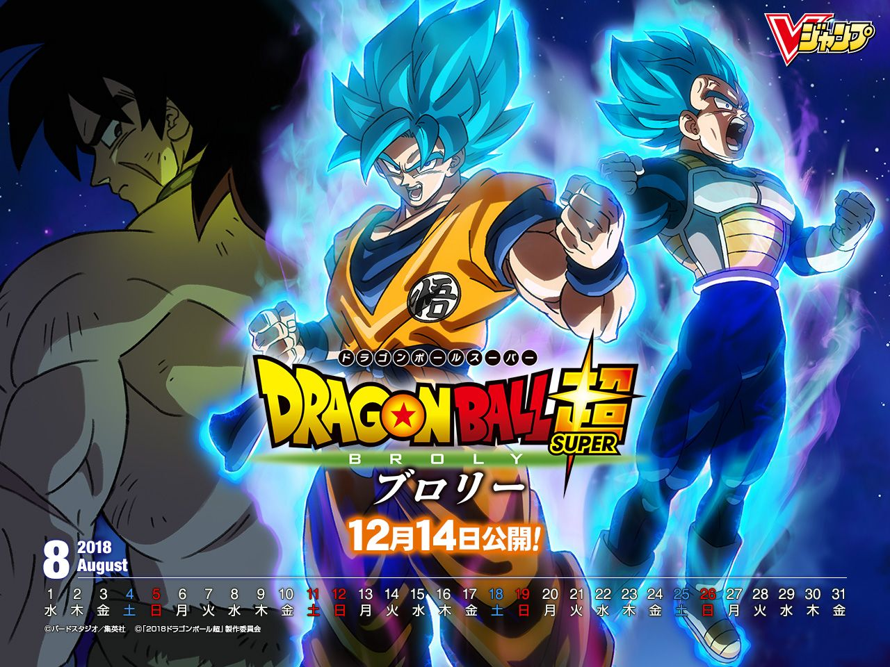 Dragon Ball Super Broly Wallpapers Top Free Dragon Ball Super