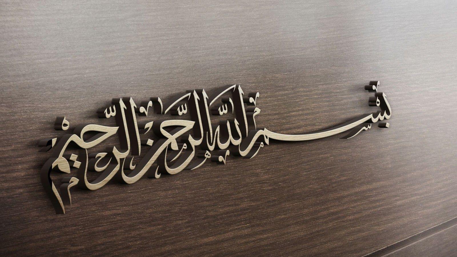 Bismillah Wallpapers   Top Free Bismillah Backgrounds ...