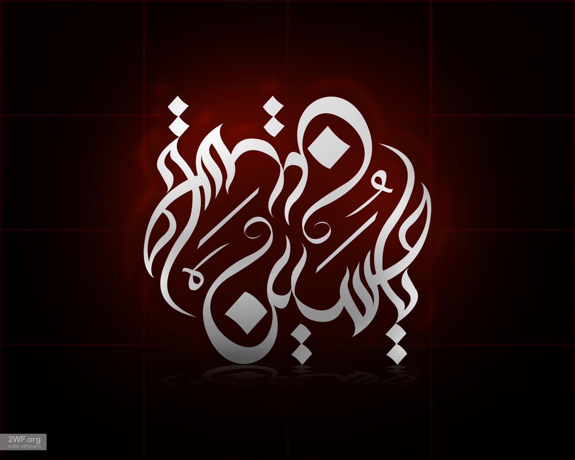 Ya Hussain Calligraphy 39 Best Free English C...