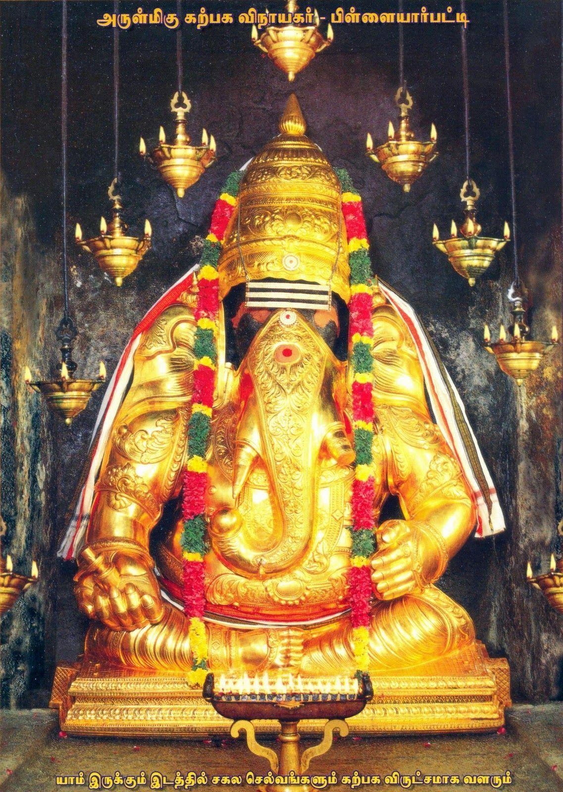 1137x1600 Đền Karpaga Vinayagar Pillaiyarpatti.  Ganesha, Chúa Vishnu