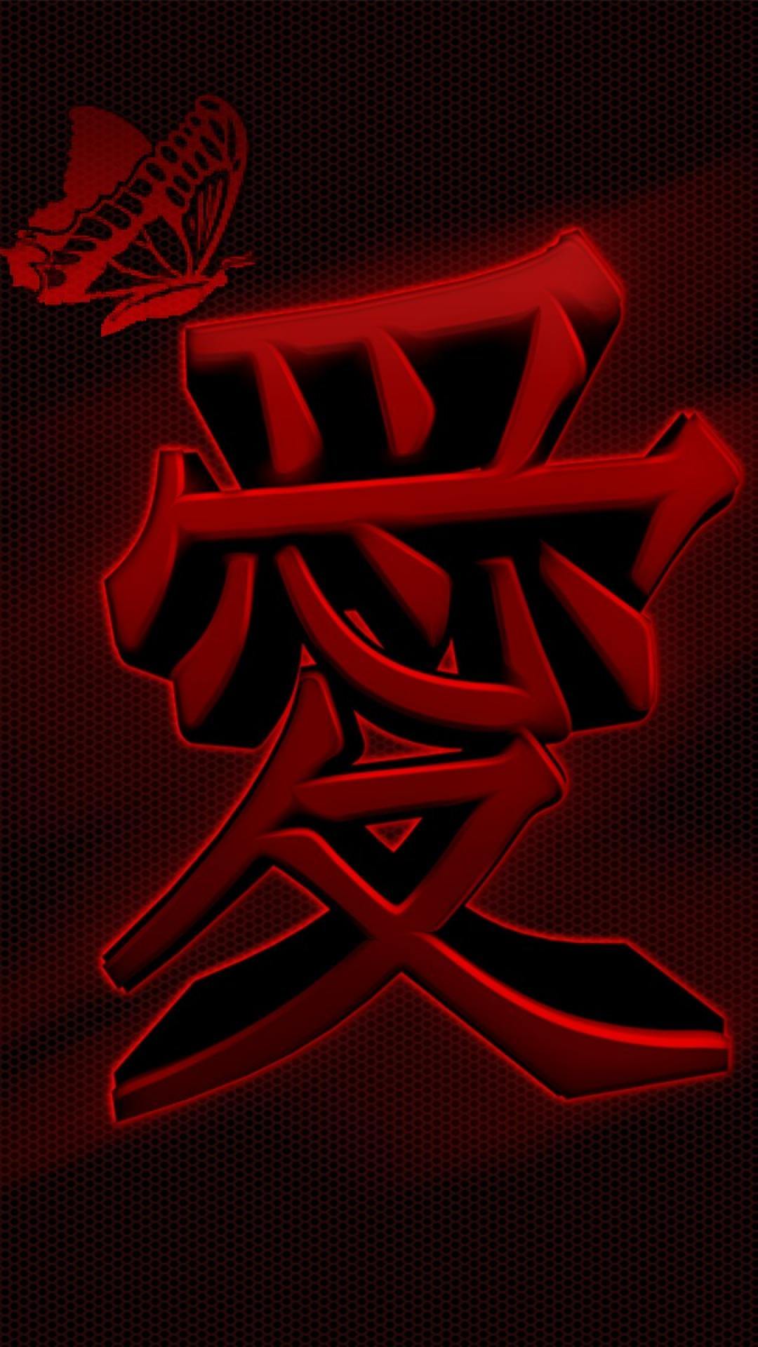 59 Best Free Chinese Character Iphone Wallpapers Wallpaperaccess