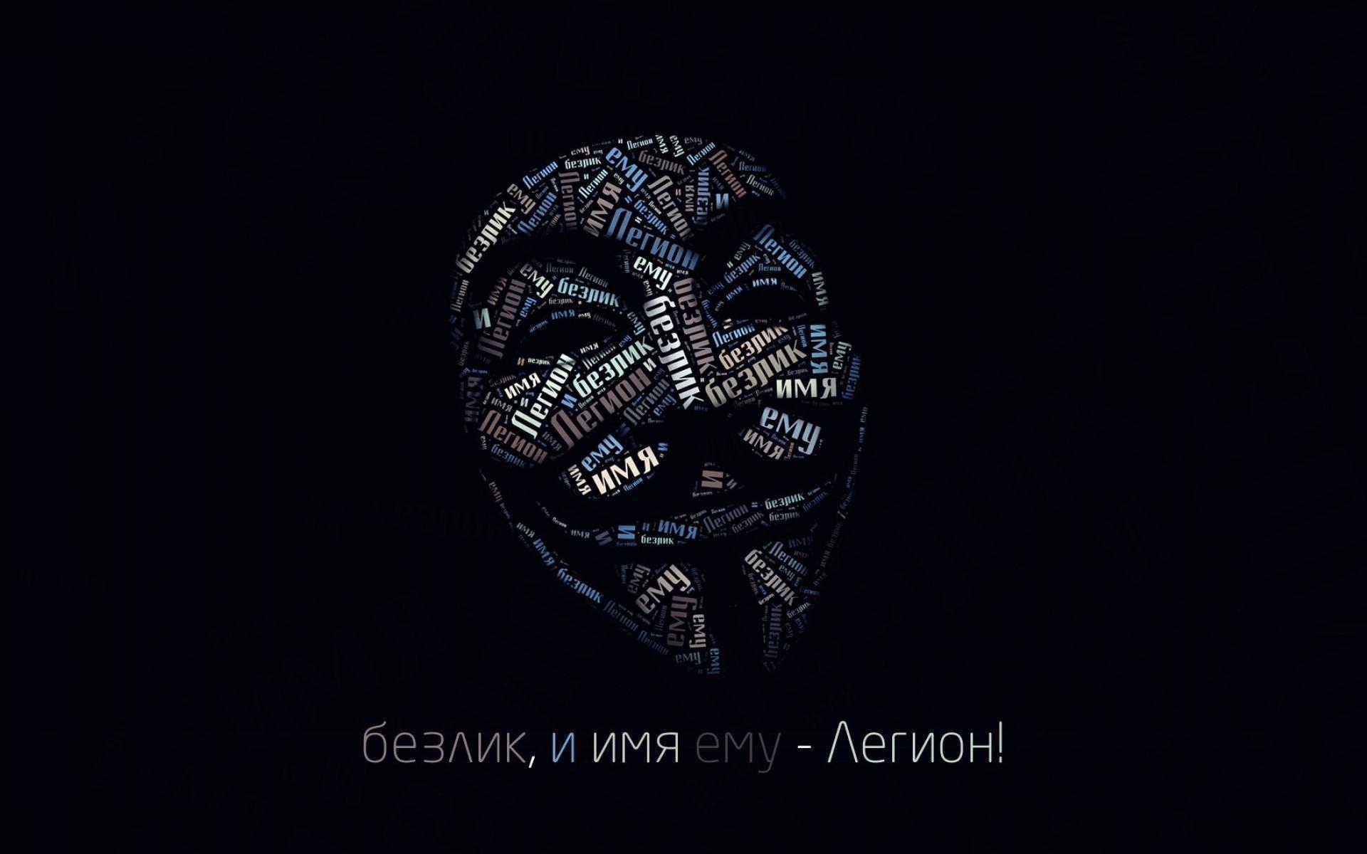 1203x655 V For Vendetta Wallpaper