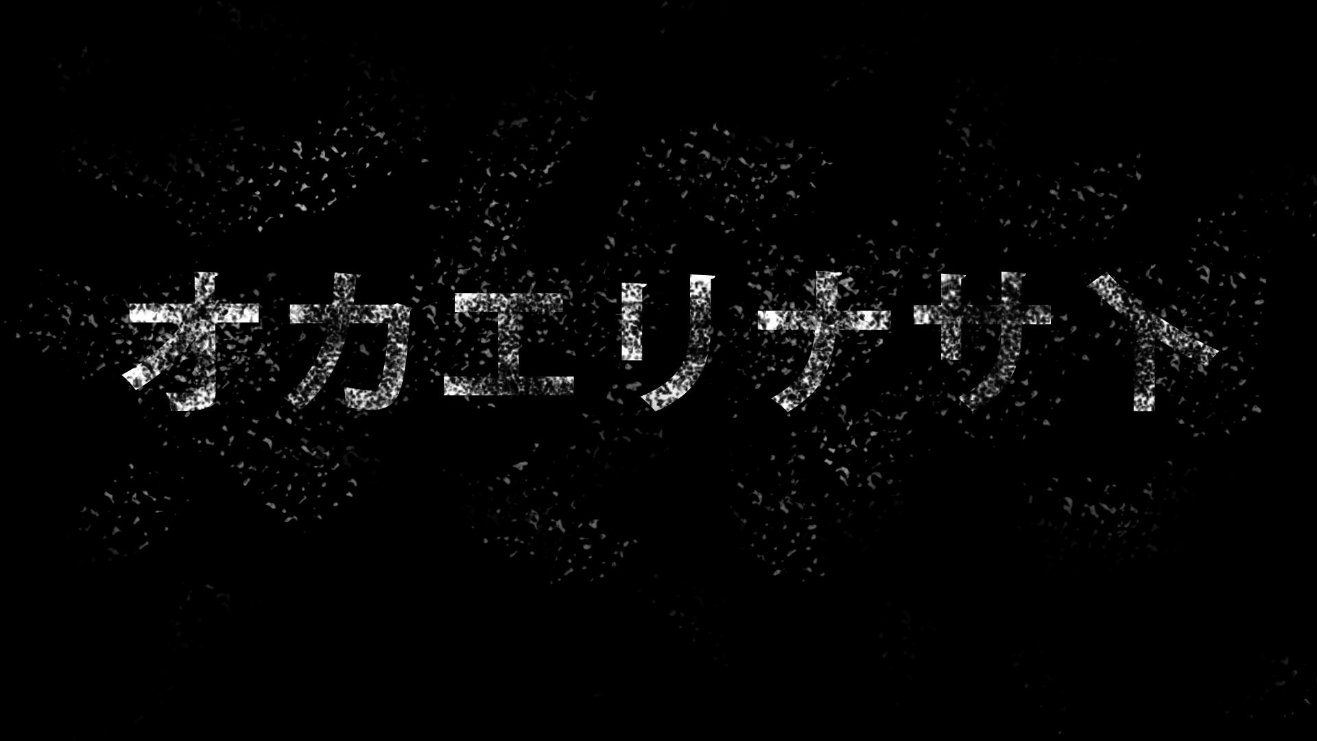 Japanese Word Desktop Wallpapers - Top Free Japanese Word