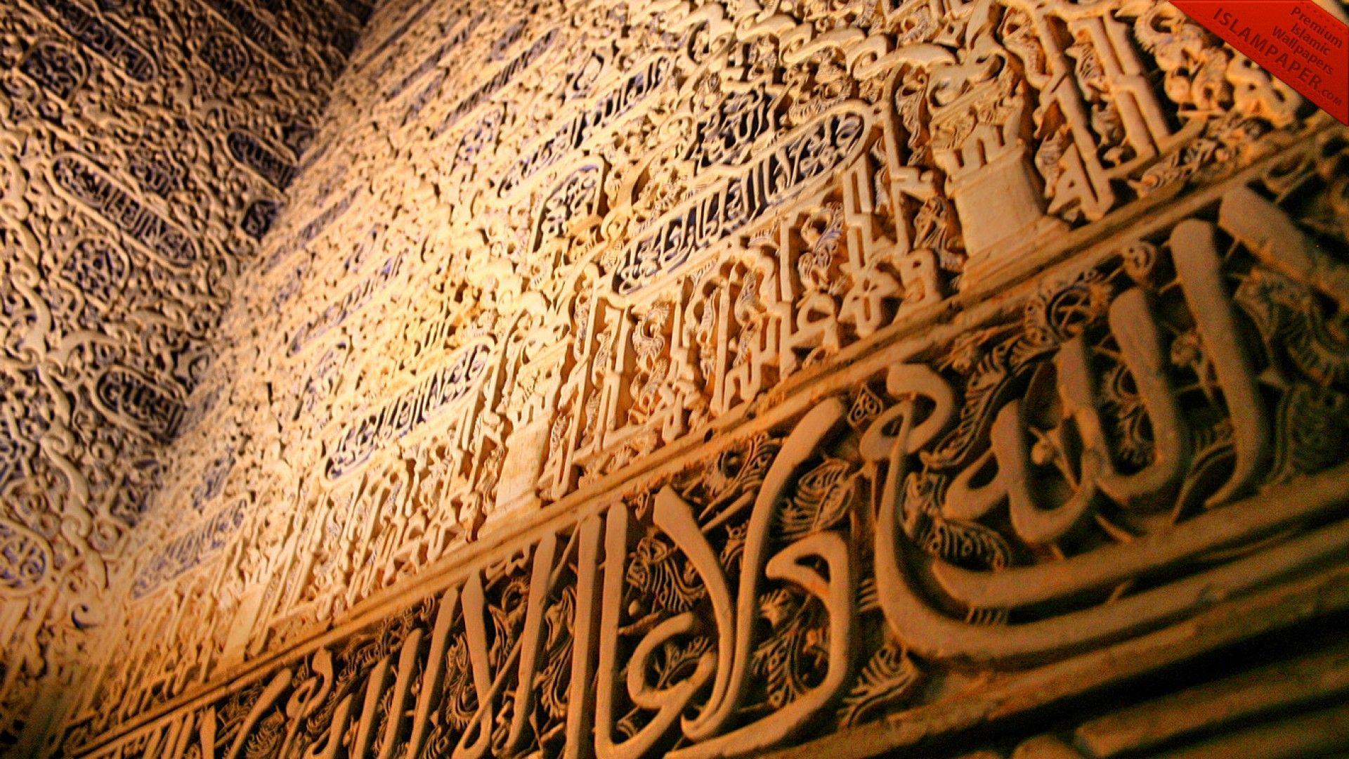 Islamic Religious Wallpapers Top Free Islamic Religious