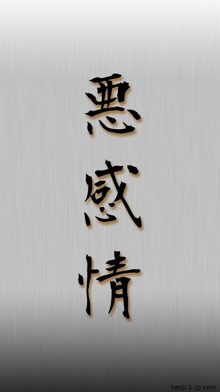 Japanese kanji iphone wallpapers top free japanese kanji - Japanese wallpaper phone ...