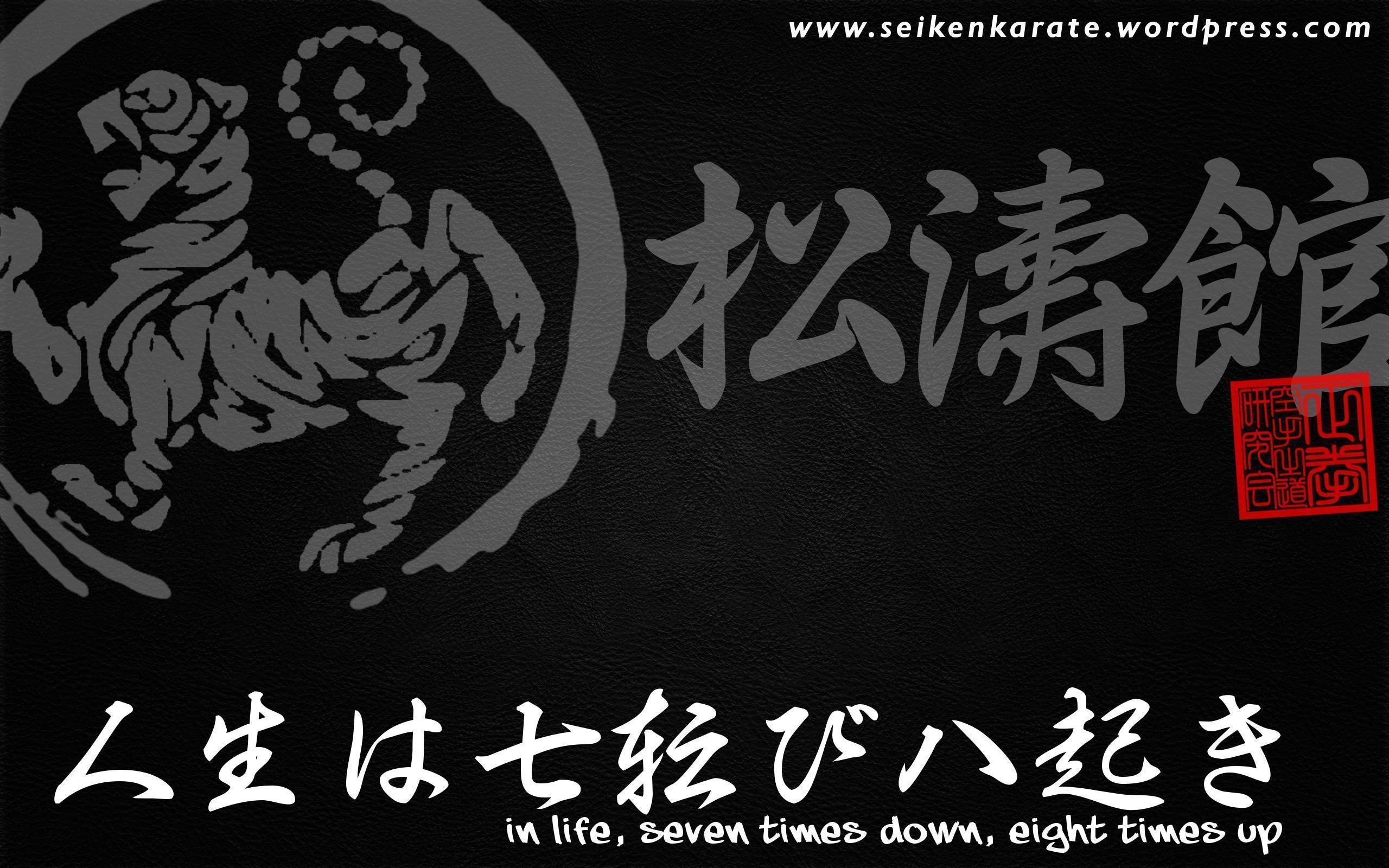 Shotokan Karate Wallpapers Top Free Shotokan Karate