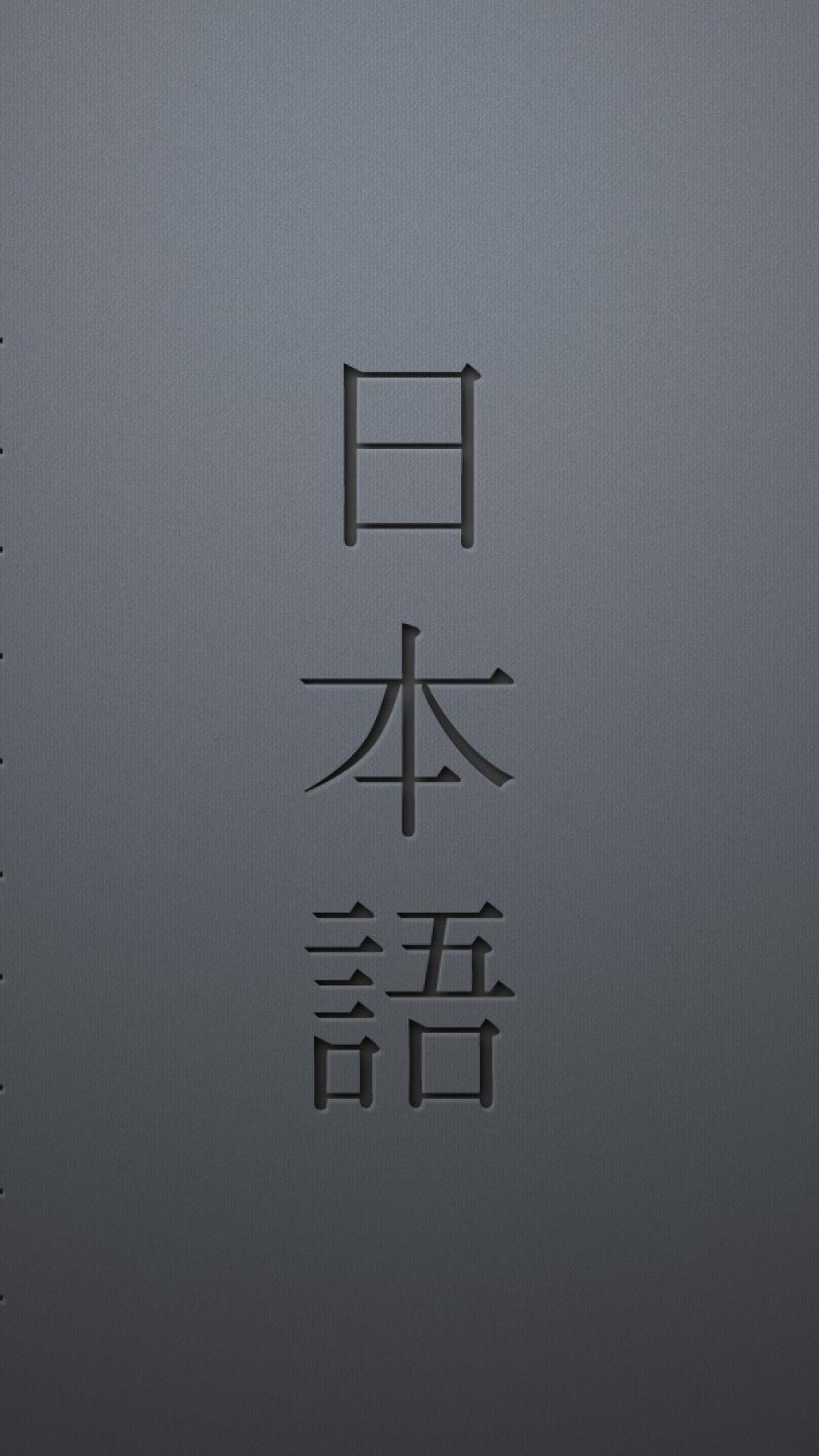 Minimalist Iphone Wallpaper Japanese