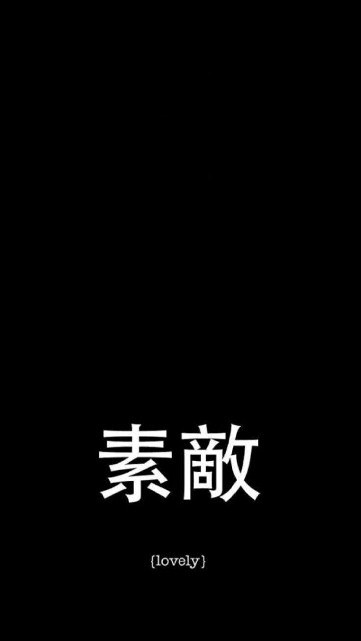 Japanese Aesthetic Black Wallpapers - Top Free Japanese ...