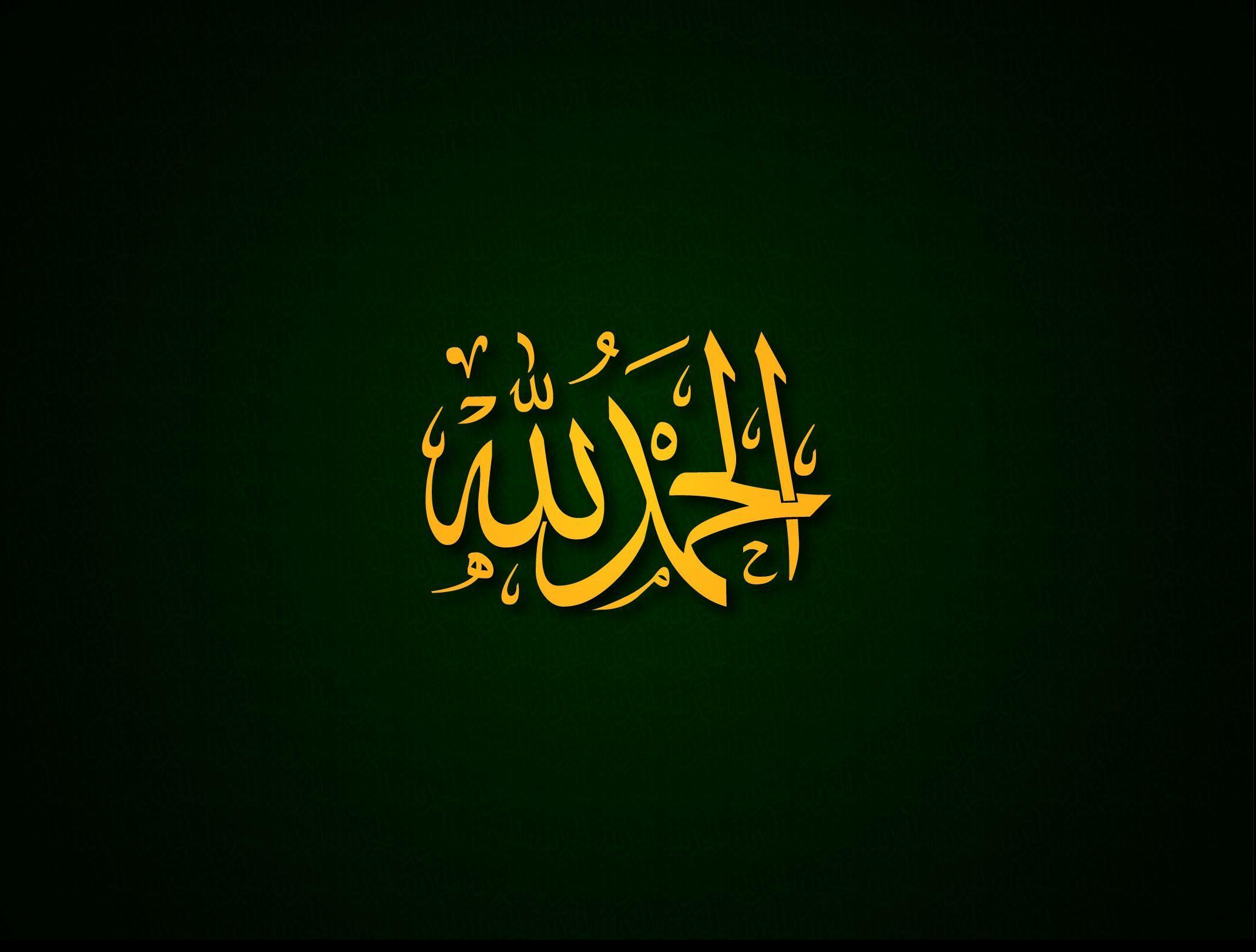 2138x1621 Thư pháp đẹp Hình nền Hồi giáo Hình nền HD
