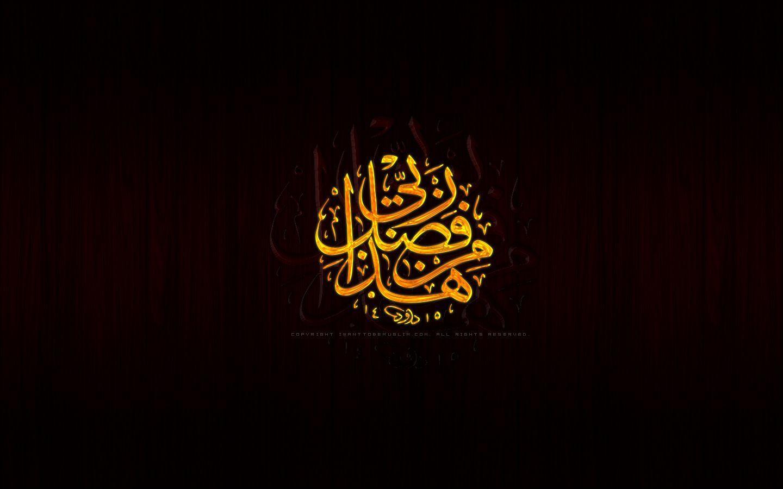 1440x900 Hình nền Hồi giáo tốt nhất HD Tải xuống miễn phí